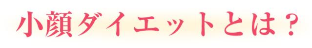 【小顔ダイエット】とは?